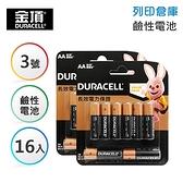 Duracell金頂 3號 鹼性電池8入*2卡