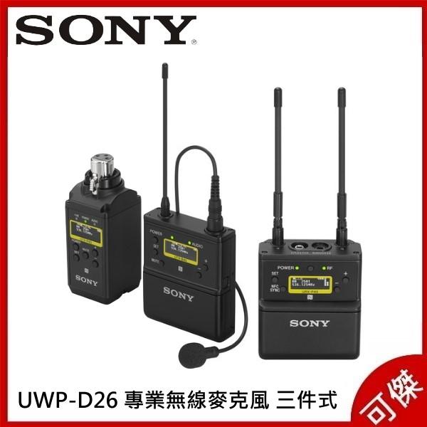 SONY UWP-D26 K14 數位無線麥克風組 三件式 錄音 4G不干擾 攝影 錄音 公司貨 可傑 限宅配