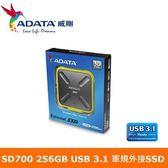 【綠蔭-免運】ADATA威剛 SD700 256GB(黃) USB3.1 軍規外接式SSD行動硬碟