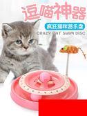 貓玩具愛貓轉盤逗貓玩具寵物貓咪玩具小貓幼貓玩具逗貓棒貓咪用品  Cocoa