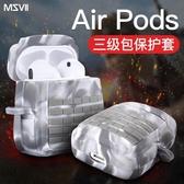 airpods1/2保護套殼蘋果藍牙耳機無線盒子硅膠吃雞三級包【英賽德3C數碼館】