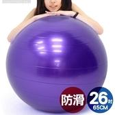 65cm瑜珈球舒適防滑26吋韻律球抗力球彈力球.防爆健身球彼拉提斯球.用品器材.推薦哪裡買ptt