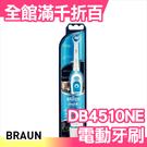 現貨【買牙刷送刷頭】日本正品 BRAUN Oral-B DB4510NE 電池式電動牙刷【小福部屋】