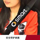 週年慶優惠兩天-汽車安全帶套護肩套車用保險帶smart內飾改裝裝飾