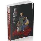 80/20法則家事事件法-曙光乍現(國考各類科)