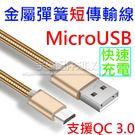 【金屬短線】Micro USB 25cm 支援QC 2.0&3.0快充 金屬鋼絲短傳輸線★HTC LG ASUS SONY 小米-ZY