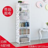 簡易書架置物架落地桌上書櫃簡約現代學生用兒童儲物架收納組合櫃H【快速出貨】