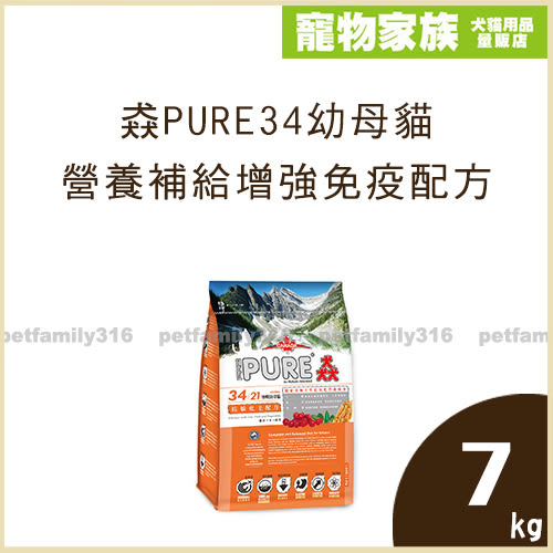 寵物家族*-【活動促銷】猋PURE34幼母貓 挑嘴幼貓 營養補給增強免疫配方7kg