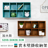牆面多格層板置物架原木質實木製加大8格收納架桌面收納盒 壁掛架牆面杯子陳列架-米鹿家居