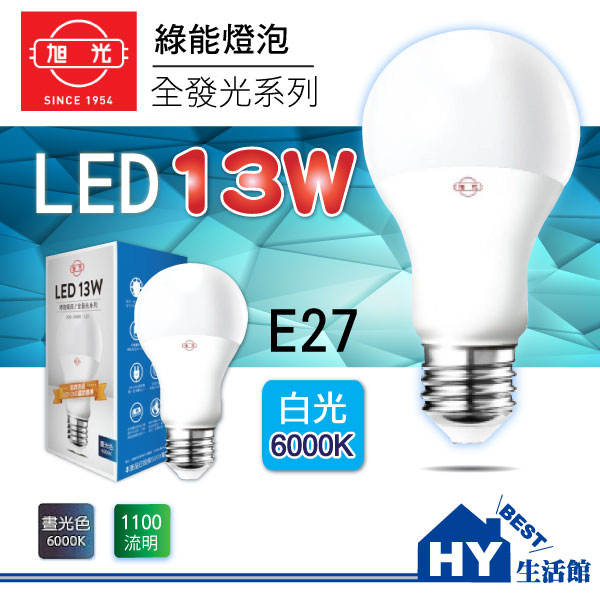 旭光 LED燈泡 13W【LED全發光系列 省電燈泡 13W 可選白光 黃光】球泡燈 全電壓