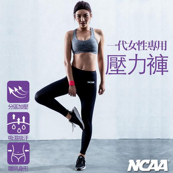 壓力褲 女性專用 NCAA MIT運動品牌(運動/跑步/健身/瑜珈)機能黑7514651-900