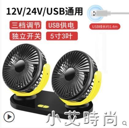 車載風扇24v大貨車12V制冷USB車用電風扇靜音超強大風力雙頭風扇 小艾新品