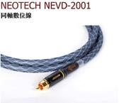 《名展影音》台灣Neotech NEVD-2001 純銀數位同軸訊號線 (0.5M)/條