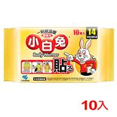 日本桐灰 小白兔黏貼式暖暖包14小時 10入【愛買】
