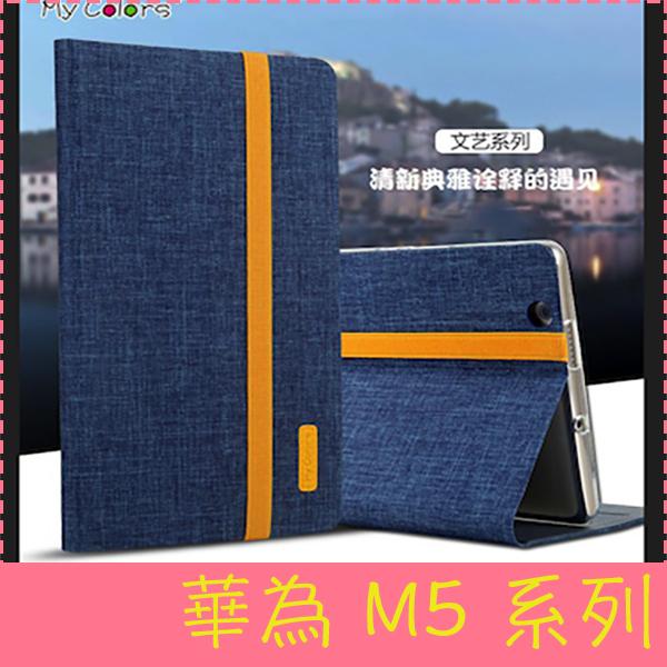 【萌萌噠】華為 HUAWEI MediaPad M5 (8.4)(10.8) 商務簡約款 帆布牛仔平板 智慧休眠 全包軟殼 皮套