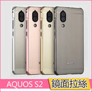 Sharp Aquos S2 手機殼 夏...