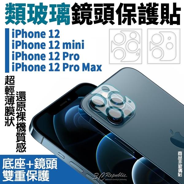 類玻璃 雷射切割 鏡頭保護貼 鏡頭貼 保護貼 防爆 抗刮 iPhone12 mini Pro Max