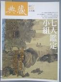 【書寶二手書T1/雜誌期刊_YAO】典藏古美術_223期_七人鑑定小組