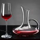 酒杯 紅酒杯套裝歐式家用6只裝葡萄酒醒酒器大號2個水晶玻璃高腳杯酒具【快速出貨八折鉅惠】