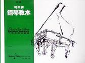 【小麥老師樂器館】可樂弗【初級】鋼琴教本 【E157】