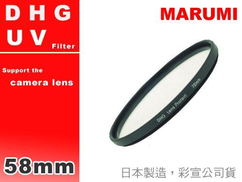 EGE 一番購】MARUMI DHG 超薄框保護鏡非抗UV 保護鏡,總代理公司貨【58mm】另有55mm 62mm 67mm