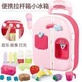 小伶女孩兒童過家家迷你廚房冰箱玩具公主做飯拉桿箱新年生日禮物 韓趣優品☌
