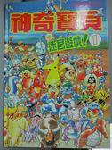 【書寶二手書T1/少年童書_WEN】神奇寶貝:迷宮遊戲(1)_相原和典