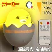 無線節能LED遙控可調光兒童房床頭小夜燈臥室插電定時嬰兒喂奶燈 最後一天85折