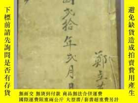 二手書博民逛書店罕見民國弍拾年弍月日立《來去》(帳簿)鄭立萬記/毛筆書寫1351
