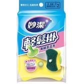 2件超值組 妙潔 輕鬆掛海棉菜瓜布【愛買】