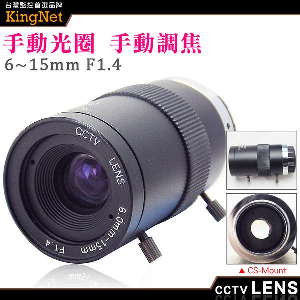 監視器周邊 KINGNET CS Mount 6~15mm 手動光圈 手動變焦 槍機鏡頭 純金屬監控攝像機鏡  變焦