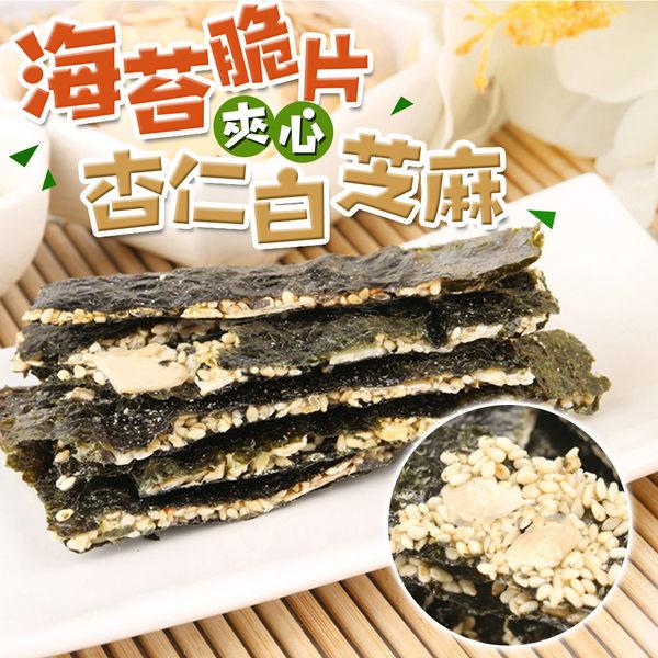 【愛上新鮮】杏仁白芝麻海苔夾心脆片4包