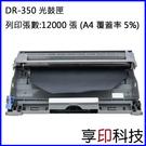 【享印科技】Brother DR-350/DR350 副廠感光鼓匣 適用 MFC-7220/MFC-7225N/FAX-2820