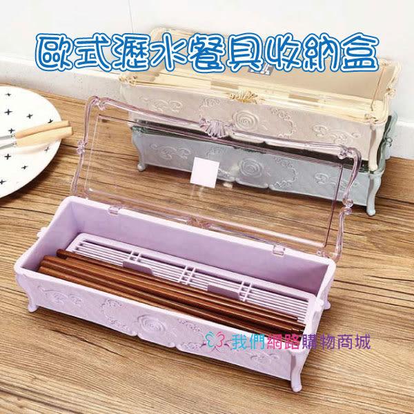 【我們網路購物商城】歐式瀝水餐具收納盒 筷盒 收納 廚房 筷子 湯匙(HW-547)