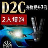 HID 專用燈泡 氙氣燈泡 D2C 3000K 4300K 6000K 8000K 兩隻入 三個月保固