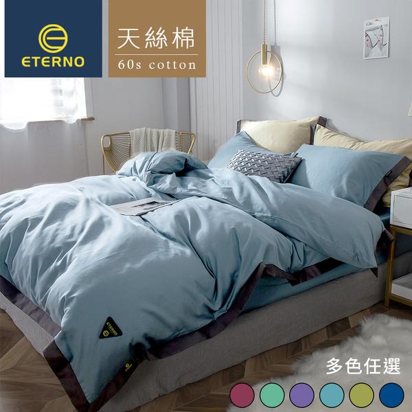 60s 天絲棉 鑲邊床包被套四件組 雙人/加大 ET (A-nice 雅妮詩)