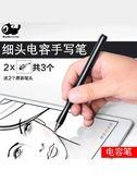細頭蘋果ipad手機平板可用電容筆好用精度繪圖手寫筆觸控筆觸摸筆 歐韓時代
