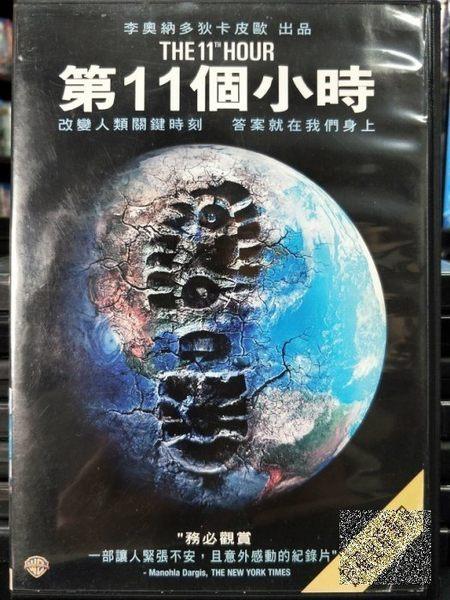 影音專賣店-C07-009-正版DVD-電影【第11個小時】-李奧納多狄卡皮歐