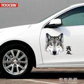 車貼紙狼3d立體劃痕裝飾貼遮擋個性改裝車身創意汽車刮痕防水貼膜 流行花園