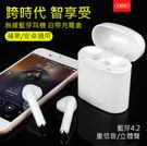 3C便利店i7S 無線藍芽耳機 蘋果 安卓 精緻小巧 放便攜戴 隨插隨充 持久續航力