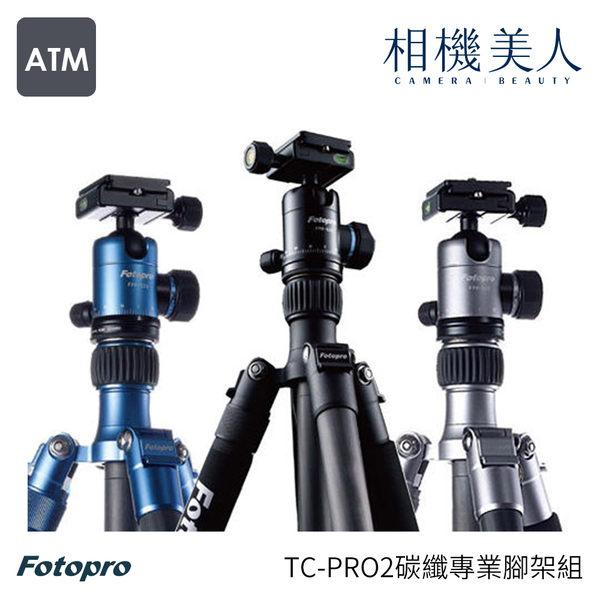 Fotopro TC-PRO2 TCPRO2 碳纖專業腳架組 3色 纖維腳架 公司貨 寶石藍 鈦 黑