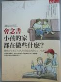 【書寶二手書T6/家庭_KGI】會念書小孩的家都在做些什麼_安河內哲也
