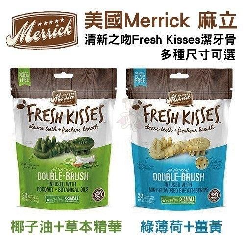 *KING WANG*【小包袋裝】美國Merrick 麻立《清新之吻Fresh Kisses潔牙骨》多種尺寸可選