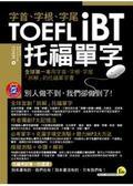 (二手書)字首、字根、字尾 TOEFL iBT托福單字