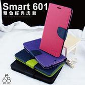 E68精品館 經典款 雙色 皮套 Fareastone 遠傳 Smart 601 6吋 手機殼 支架 翻蓋 手機插卡皮套 保護套