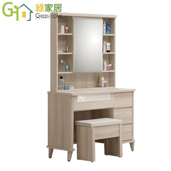 【綠家居】史瓦濟 現代3尺開合式鏡台/化妝台(含化妝椅)