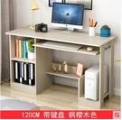 書桌簡易電腦桌台式簡約家用省空間經濟型辦公學生臥室寫字小桌子