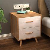 床頭櫃 北歐床頭櫃現代簡約白色小櫃子迷你抽屜櫃臥室日式北歐風格原木色 {優惠兩天}