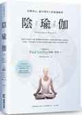 陰瑜伽:安頓身心,適合現代人的瑜伽練習【城邦讀書花園】