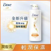 多芬輕潤保濕潤髮乳 700g
